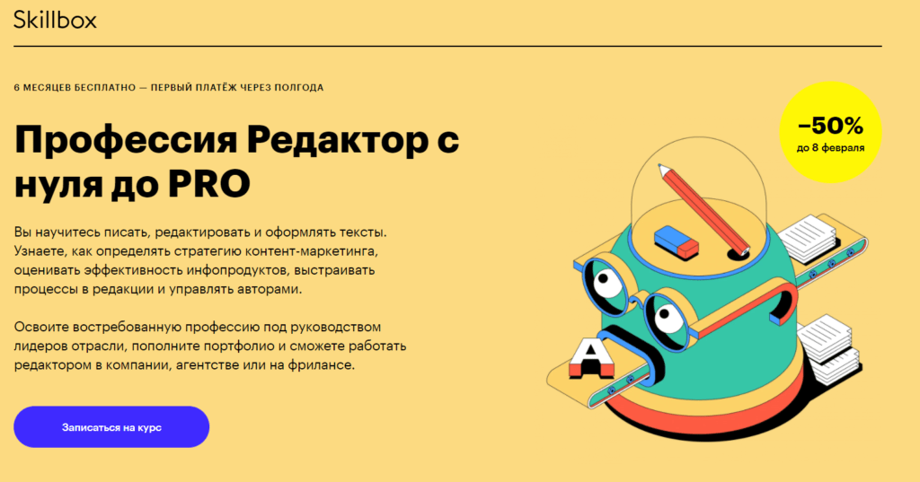 Редактор с нуля — курс от Skillbox