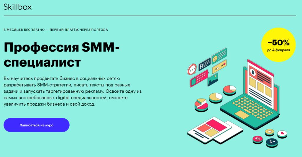 Профессия SMM-специалист — курс Скиллбокс