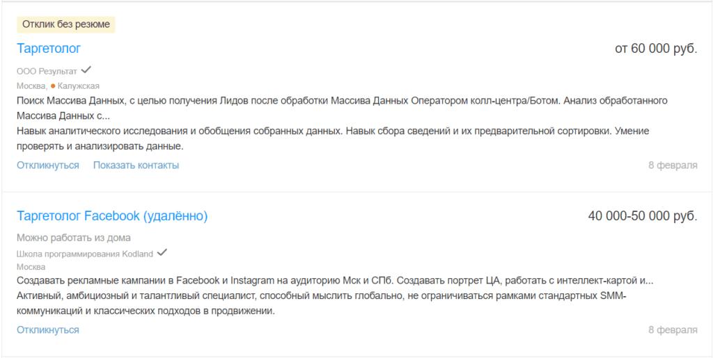 Вакансии таргетолога на HH.ru