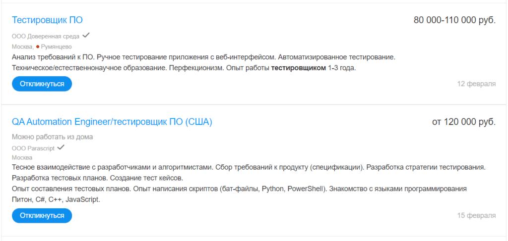 Вакансии тестировщика на HH.ru