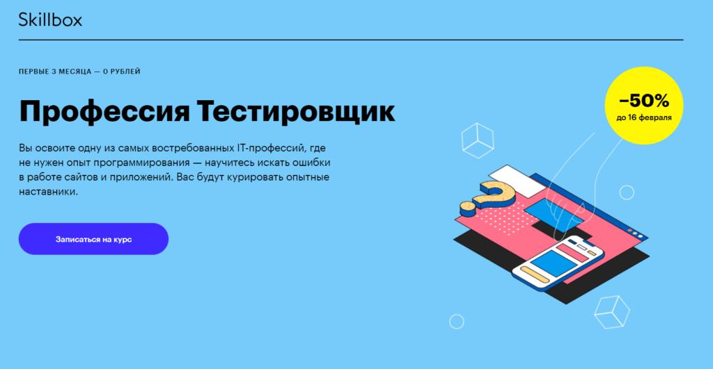 Профессия Тестировщик — курс Skillbox