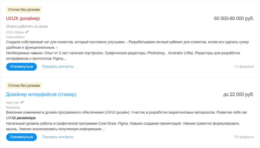 Вакансии UI-дизайнера на HH.ru