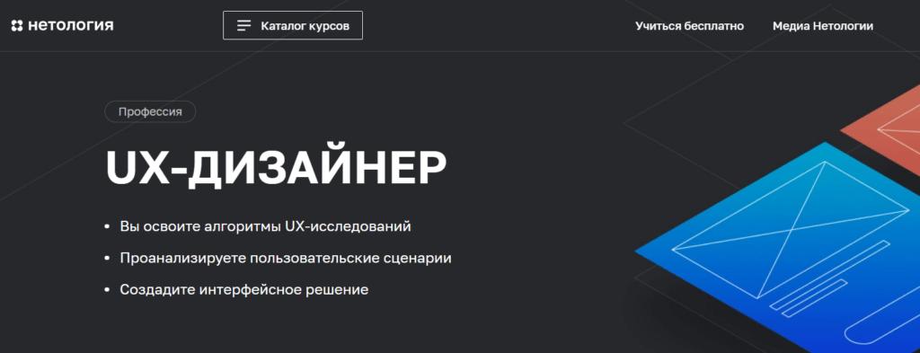 UX-дизайнер — курс от Нетологии