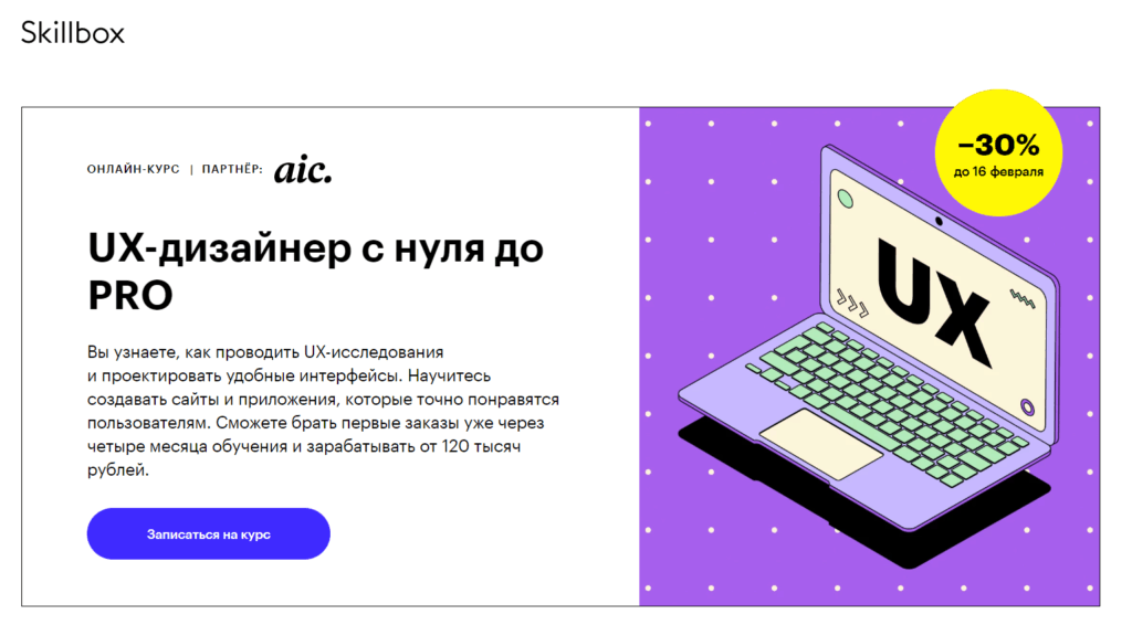 UX-дизайнер с нуля до ПРО от Скиллбокс