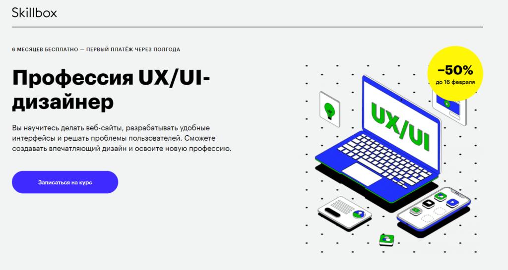 Профессия UX/UI-дизайнер — курс Skillbox