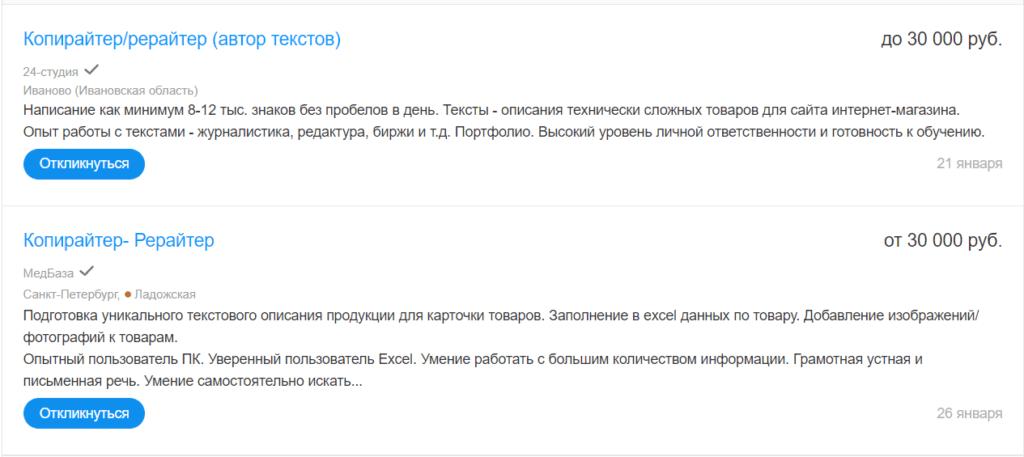 Вакансии рерайтера на HH.ru