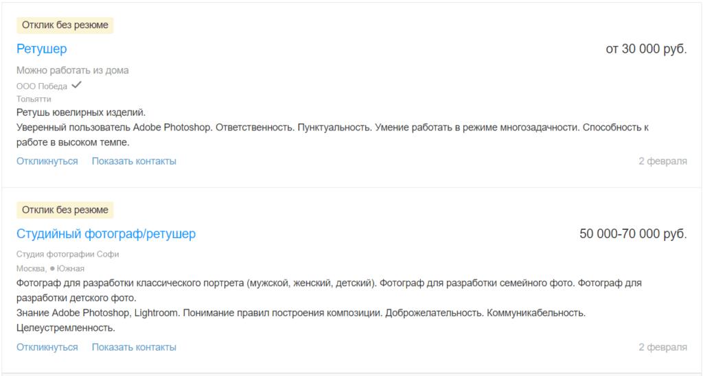 Вакансии ретушера на HeadHunter (HH.ru)
