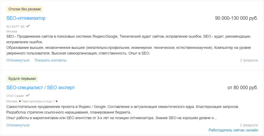 Вакансии SEO на HH.ru