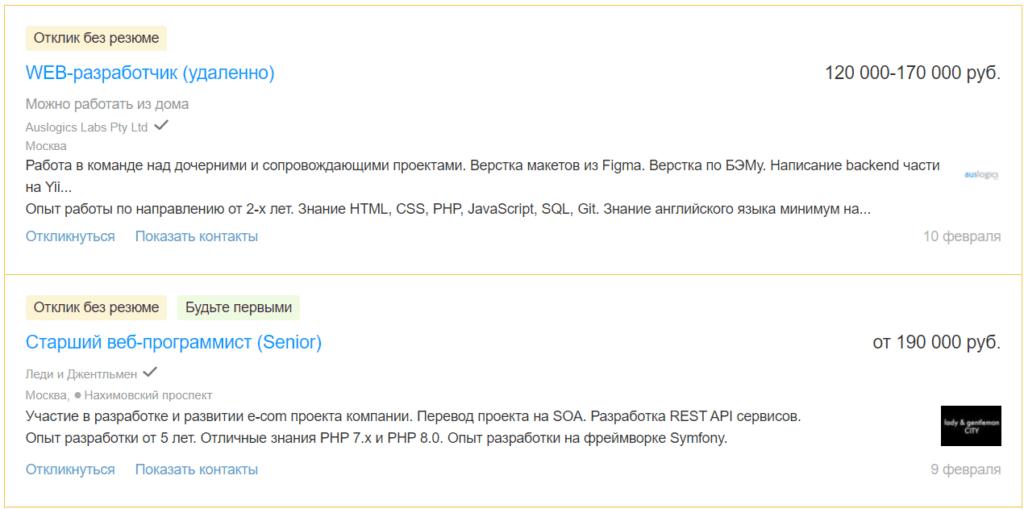 Вакансии веб-разработчика на HH.ru