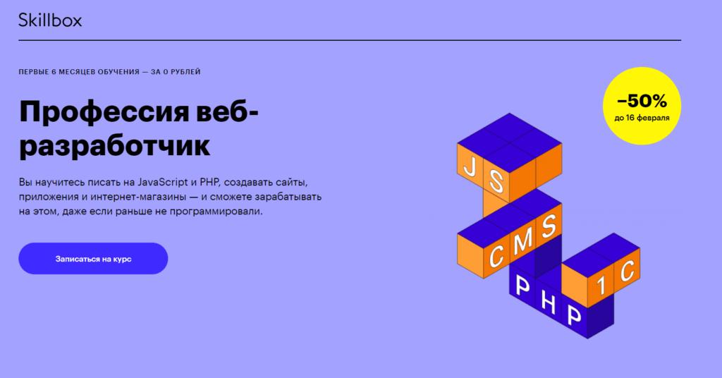 Профессия веб-разработчик — курс от Скиллбокс
