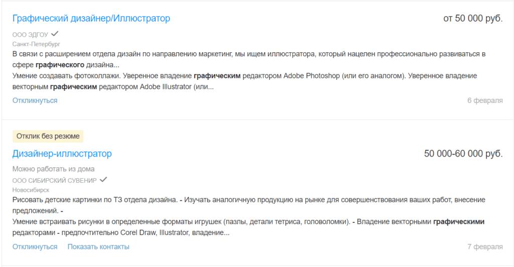 ЗП графического дизайнера на HH.ru