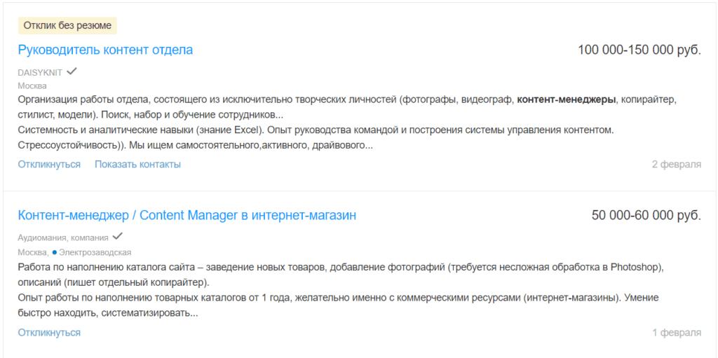 Вакансии контент-менеджера на HH.ru