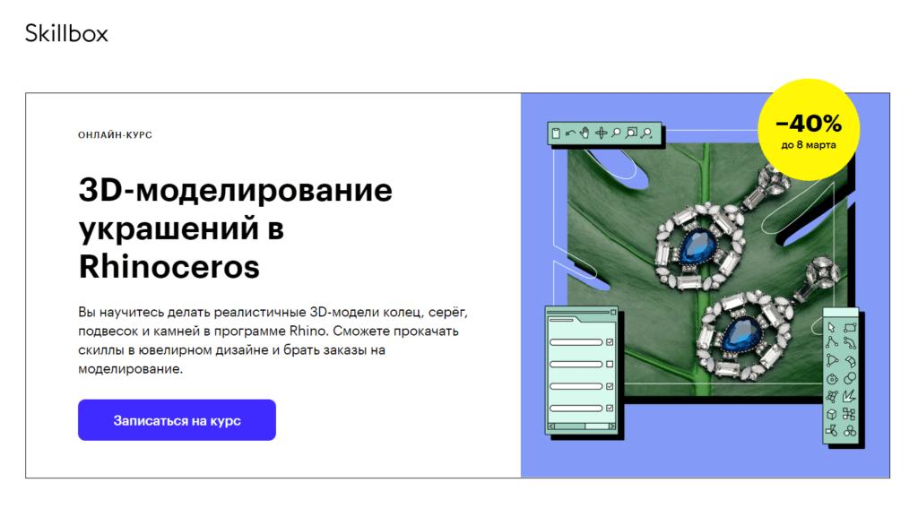 3д-моедилирование украшений — онлайн-курс Skillbox