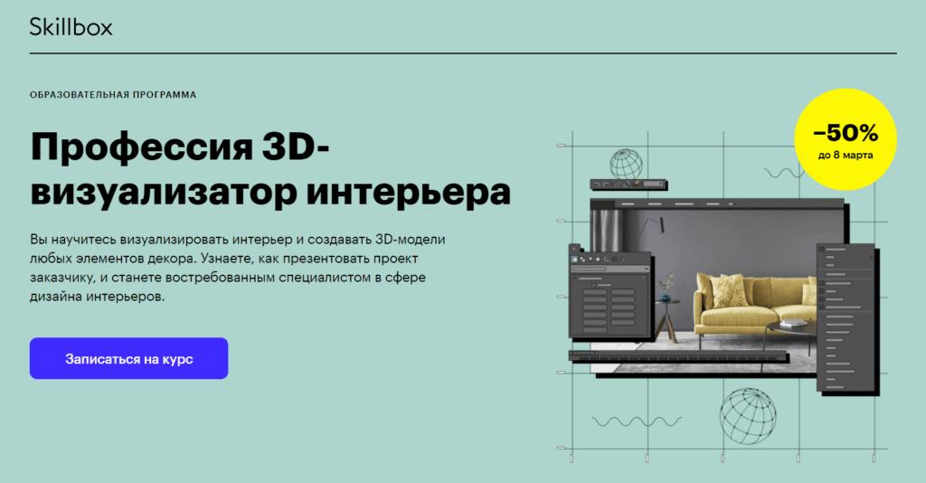 Дистанционный курс от Skillbox — 3Д-визуализатор интерьера