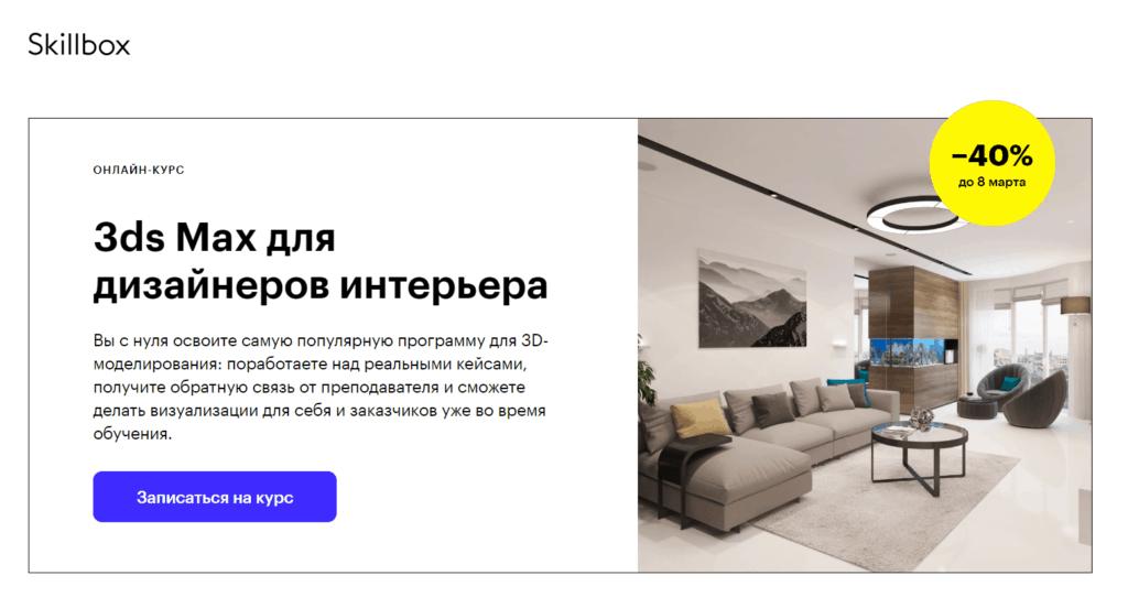 3ds Max для дизайнеров интерьера Skillbox