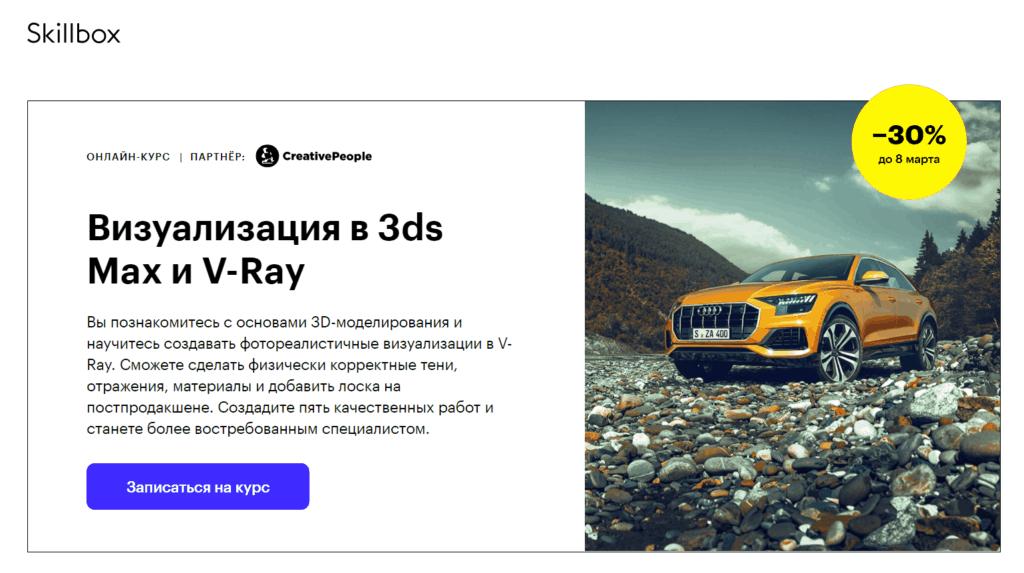 Skillbox — визуализация в 3ds Max и V-Ray