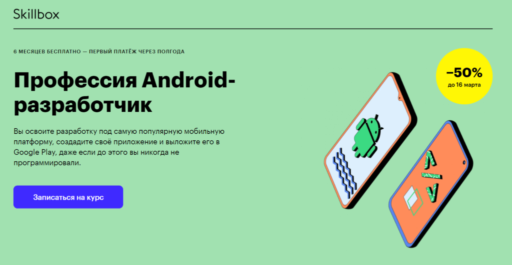 Профессия Андроид-разработчик — Скиллбокс