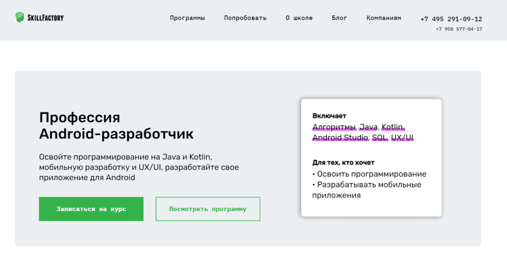 Android-разработчик — онлайн-курс SkillFactory