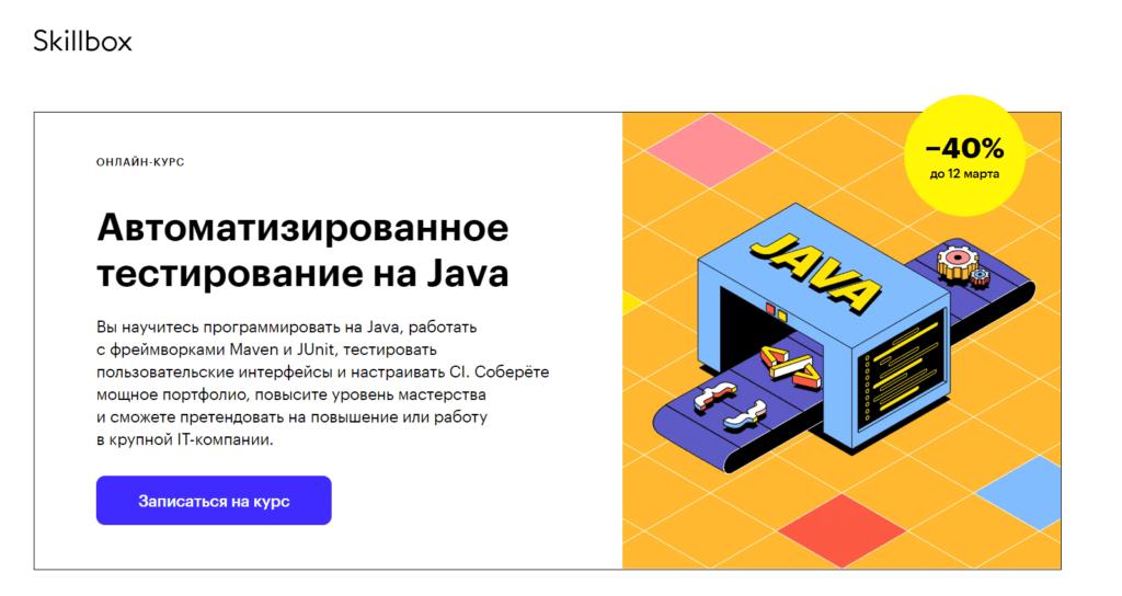 Автоматизированное тестирование на Java — курс Скиллбокс