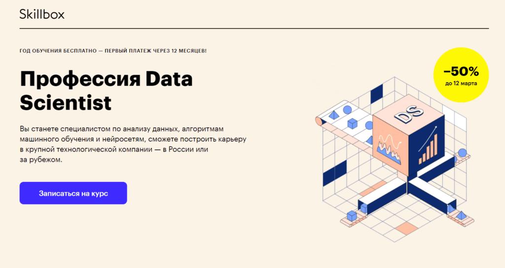 Профессия Data Scientist Skillbox