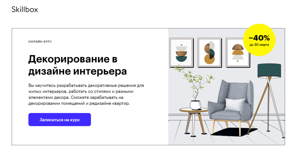 Декорирование в дизайне интерьера — курс Skillbox