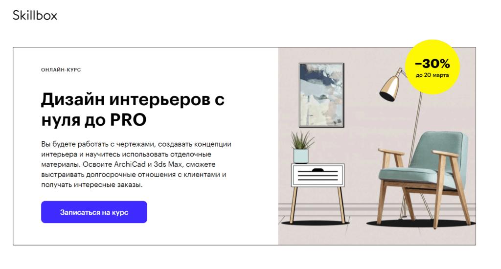 Дизайн интерьеров с нуля — онлайн-курс Скиллбокс