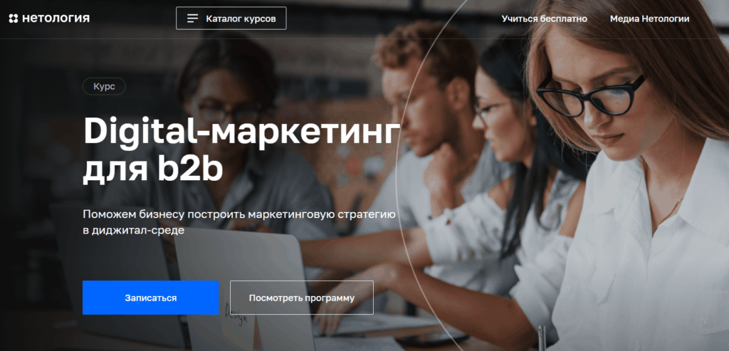 Digital-маркетинг для Б2Б от Нетологии