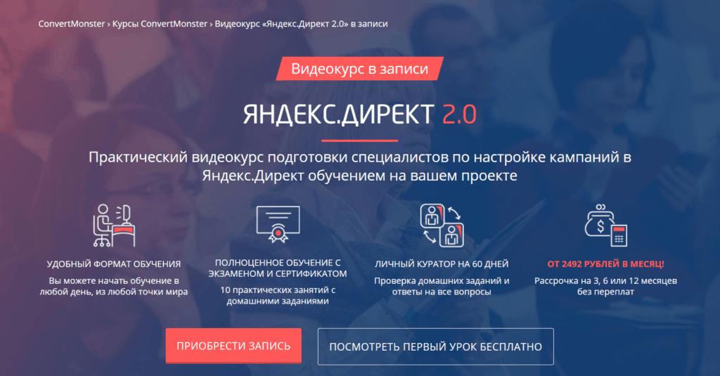 Яндекс Директ 2.0 — видеокурс (ConvertMonster)