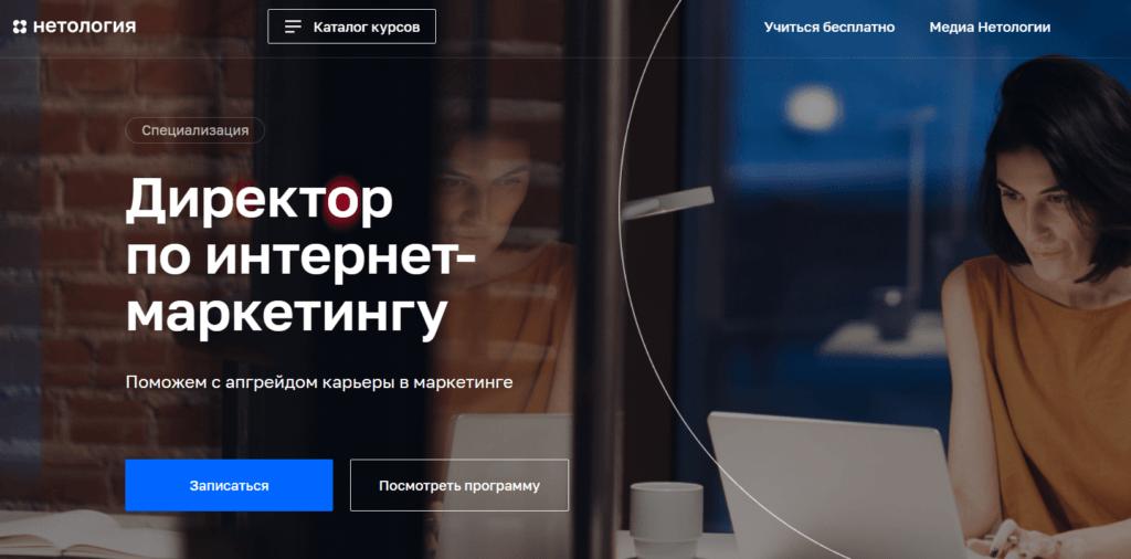 Директор по интернет-маркетингу — курс Нетологии