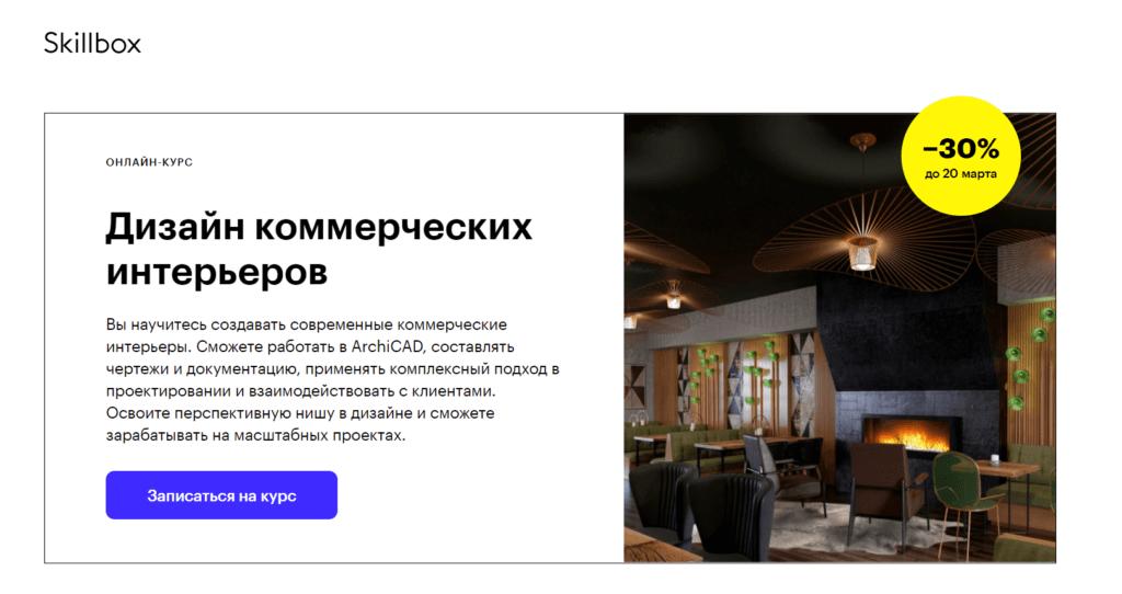 Дизайн коммерческих интерьеров — обучение от Скиллбокс