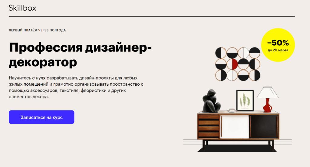 Дизайнер-декоратор от Скиллбокс