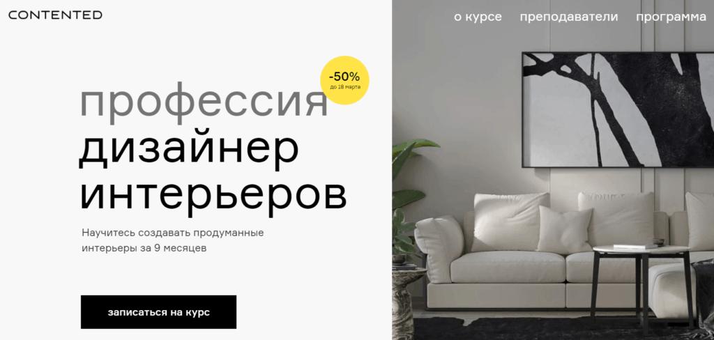 Дизайнер интерьеров — Contented
