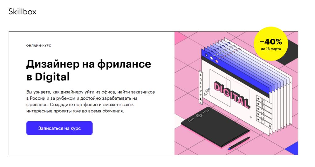 Дизайнер-фрилансе— Скиллбокс