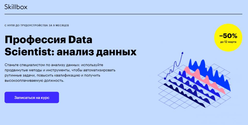 Анализ данных от Скиллбокс