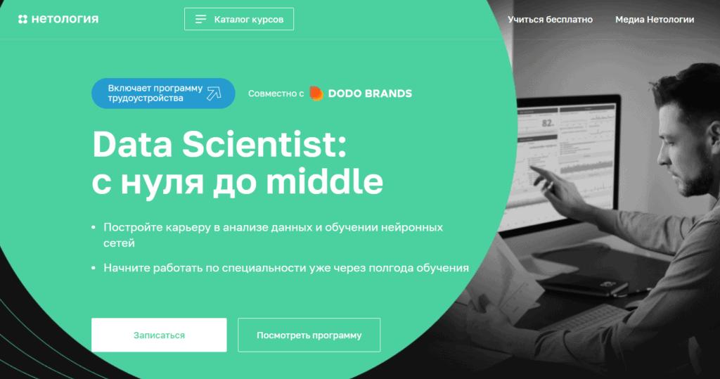 Data Scientist с нуля до миддл — курс от Нетологии