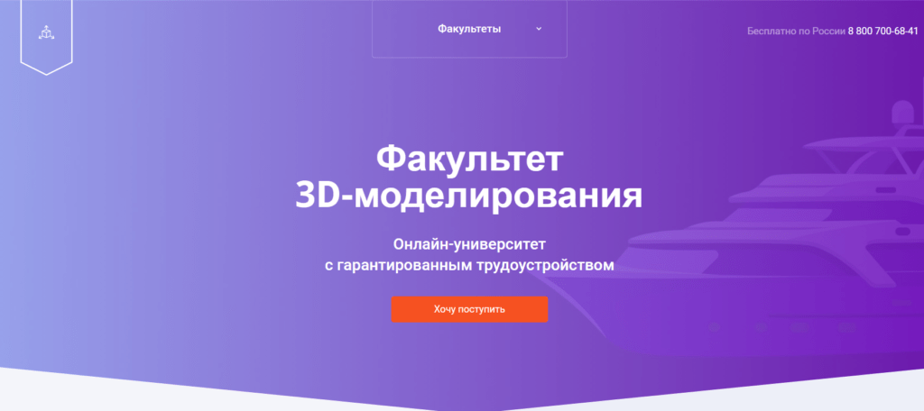 Факультет 3D-моделирования — курс от GeekBrains