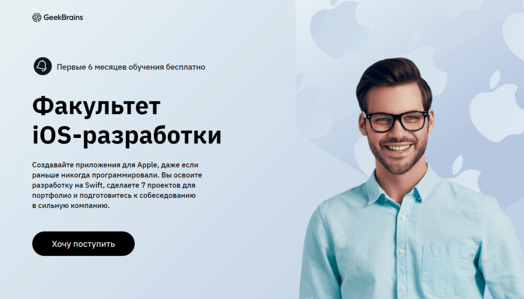 iOS-разработка — факультет GeekBrains