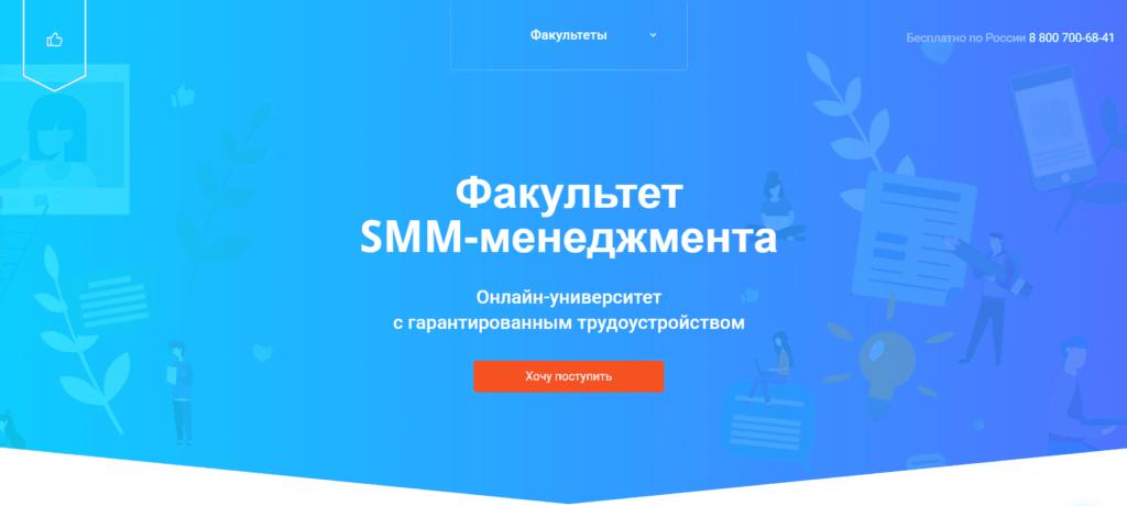 Факультет SMM-менеджмента — GeekBrains
