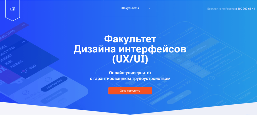 Дизайн интерфейсов — курс GeekBrains