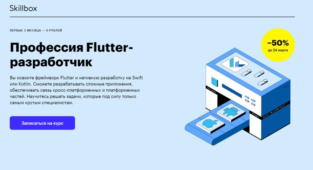 Flutter-разработчик — онлайн-курс Скиллбокс
