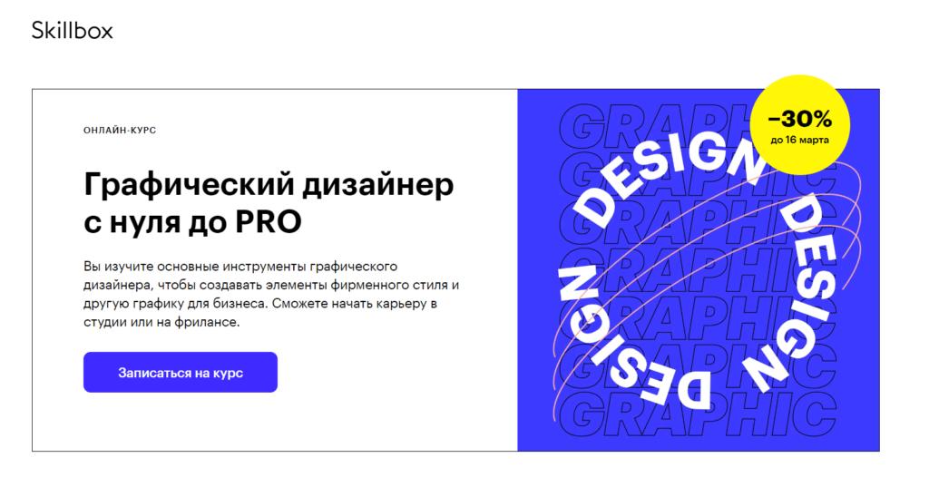 Графический дизайнер с нуля — Skillbox