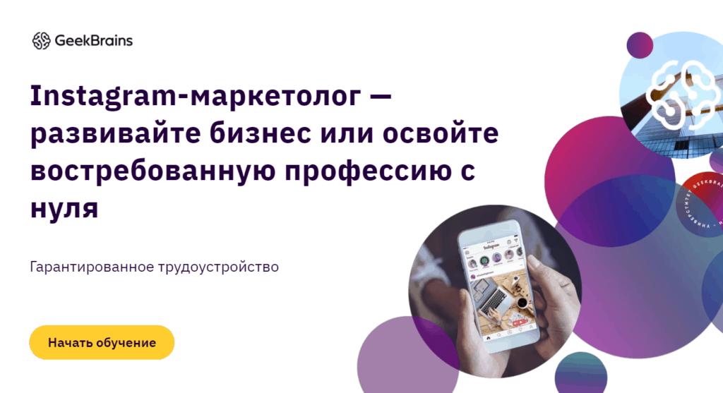 Instagram-маркетолог — курс от GeekBrains
