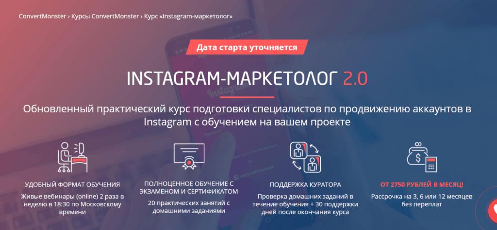 Instagram-маркетолог 2.0 Convert Monster