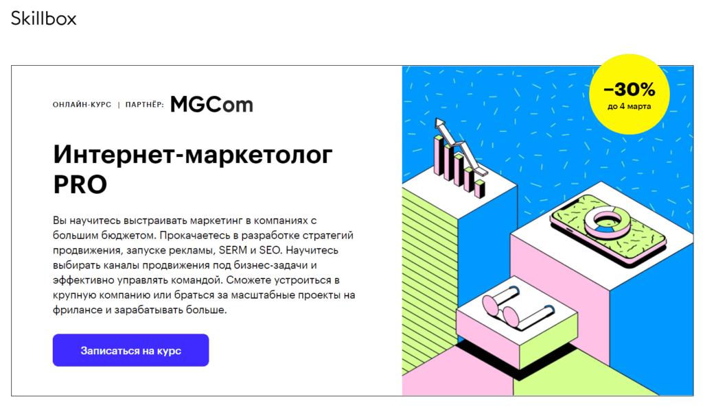 Интернет-маркетолог ПРО — Скиллбокс