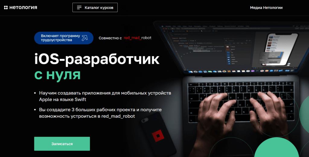 iOS Разработчик с нуля — Нетология