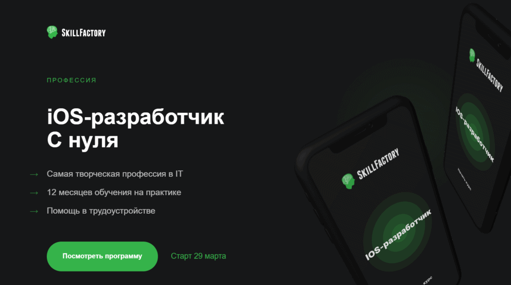 iOS-разработчик — курс от Skillfactory
