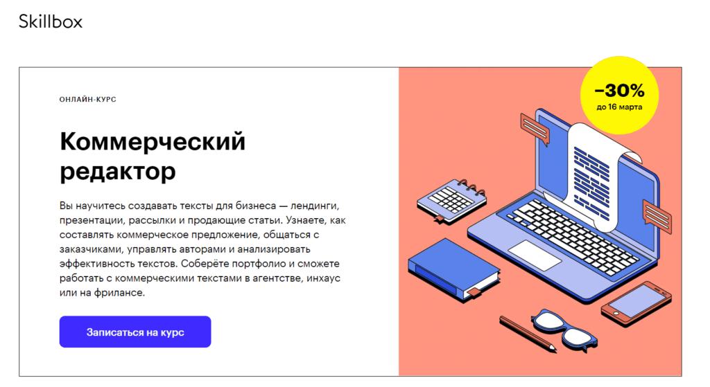 Коммерческий редактор — Скиллбокс
