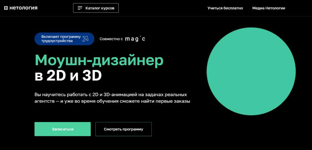 Моушн-дизайнер в 2Д и 3Д от Нетологии