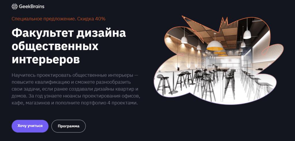 Дизайн общественных интерьеров — курс GeekBrains