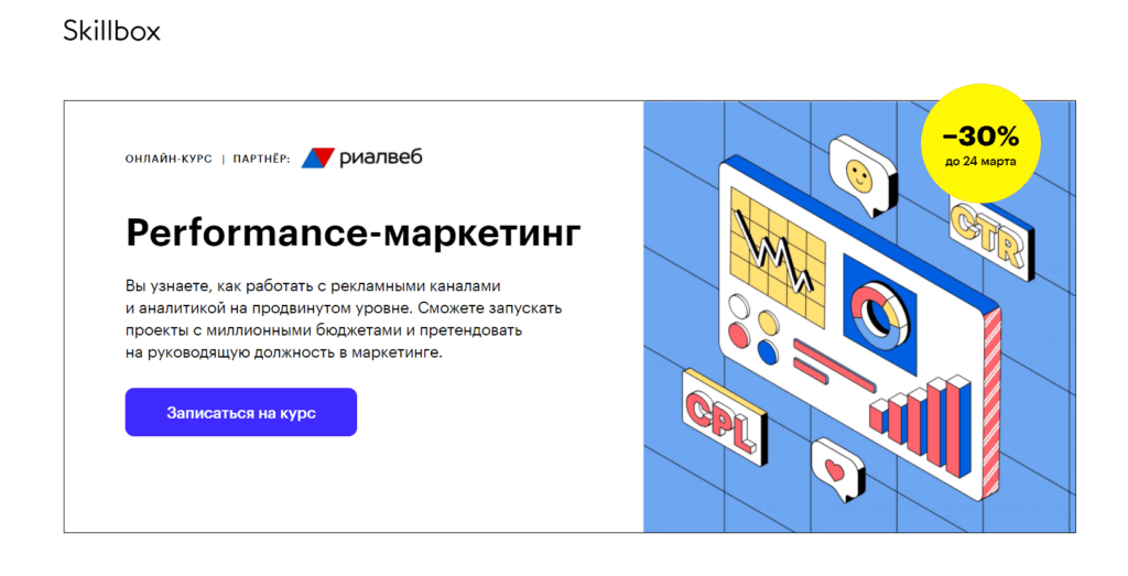 Performance маркетинг — онлайн-курс Skillbox